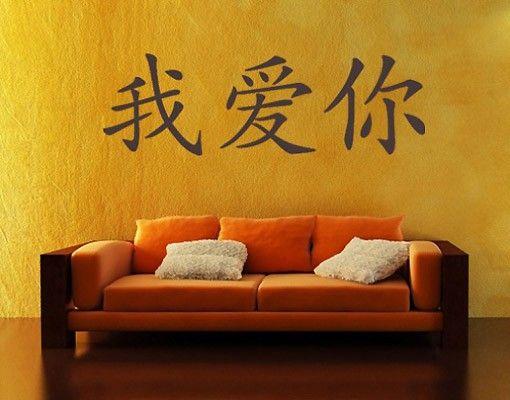 """Wandtattoo No.10 Chinesische Zeichen """"Ich Liebe Dich"""""""