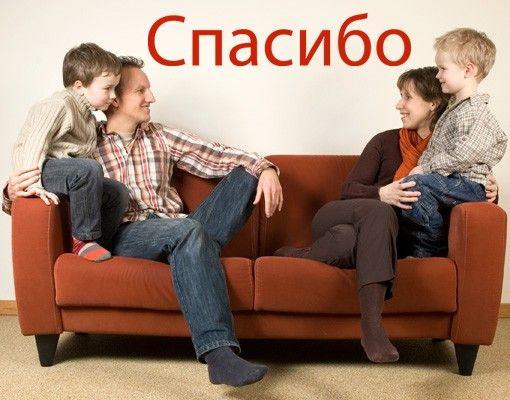 Wandtattoo No.NH112 Russisch Danke