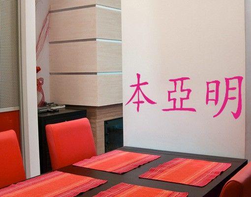 Wandtattoo No.548 Chinesisch Benjamin