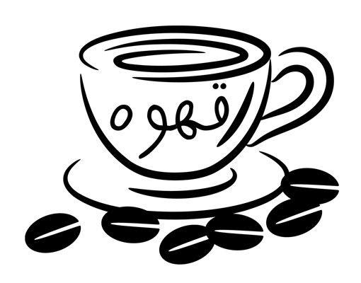 Wandtattoo Sprüche No.1424 Coffee 3